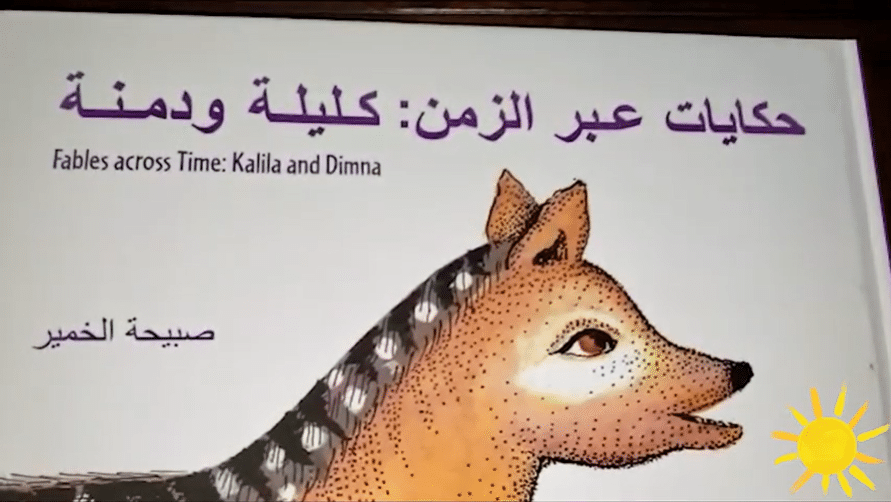 The Story of the Four Friends read by Seham Issa: قصه الاصدقاء الاربعه من قرأة سهام عيسى